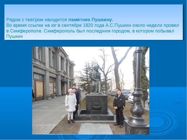 Рядом с театром находится памятник Пушкину. Во время ссылки на юг в сентябр...