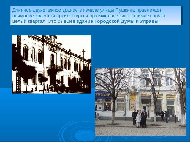 Длинное двухэтажное здание в начале улицы Пушкина привлекает внимание красото...