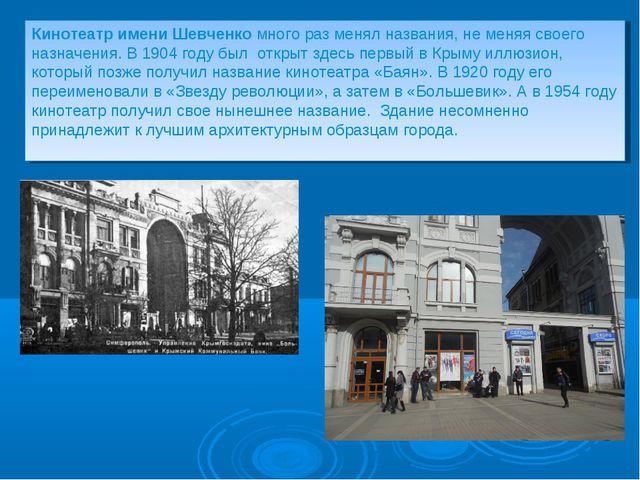 Кинотеатр имени Шевченко много раз менял названия, не меняя своего назначения...