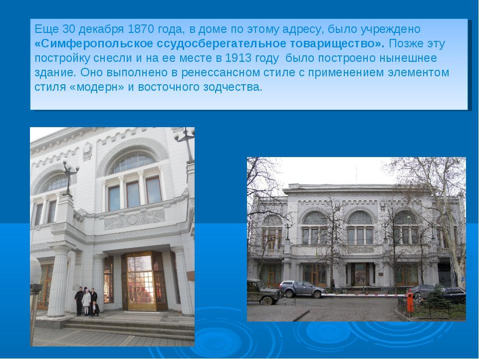 Еще 30 декабря 1870 года, в доме по этому адресу, было учреждено «Симферополь...