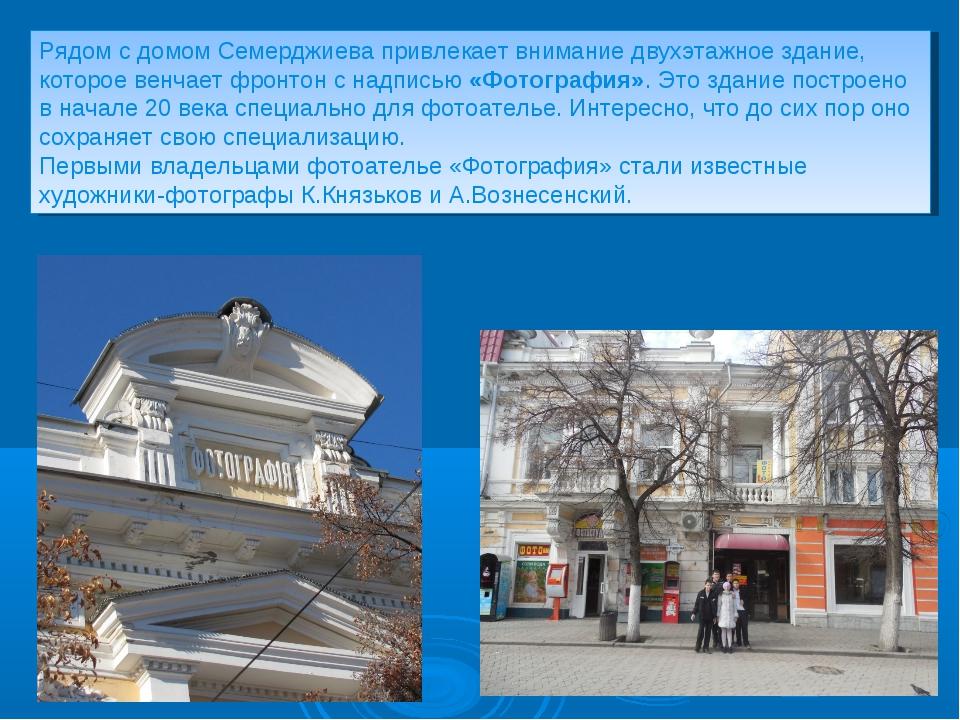 Рядом с домом Семерджиева привлекает внимание двухэтажное здание, которое вен...