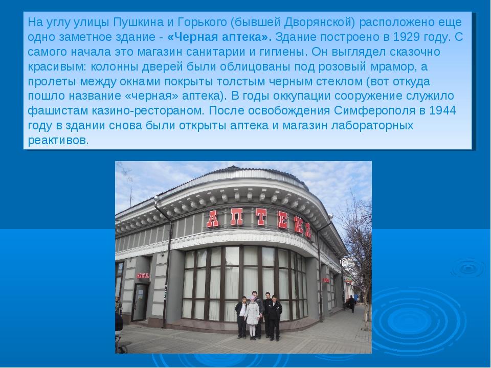 На углу улицы Пушкина и Горького (бывшей Дворянской) расположено еще одно зам...
