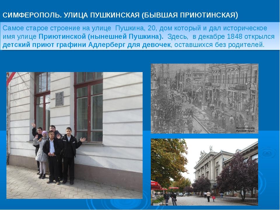 Самое старое строение на улице Пушкина, 20, дом который и дал историческое им...