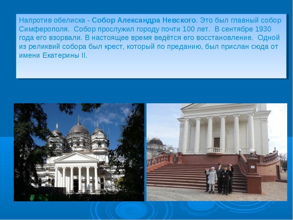 Напротив обелиска - Собор Александра Невского. Это был главный собор Симфероп...