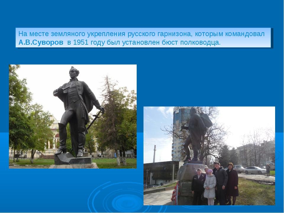 На месте земляного укрепления русского гарнизона, которым командовал А.В.Суво...