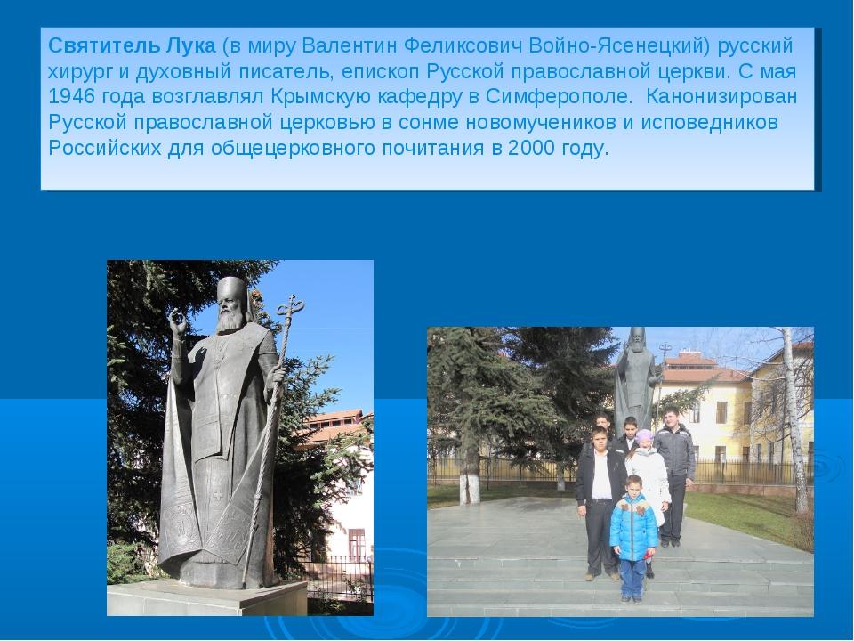 Святитель Лука (в миру Валентин Феликсович Войно-Ясенецкий) русский хирург и...