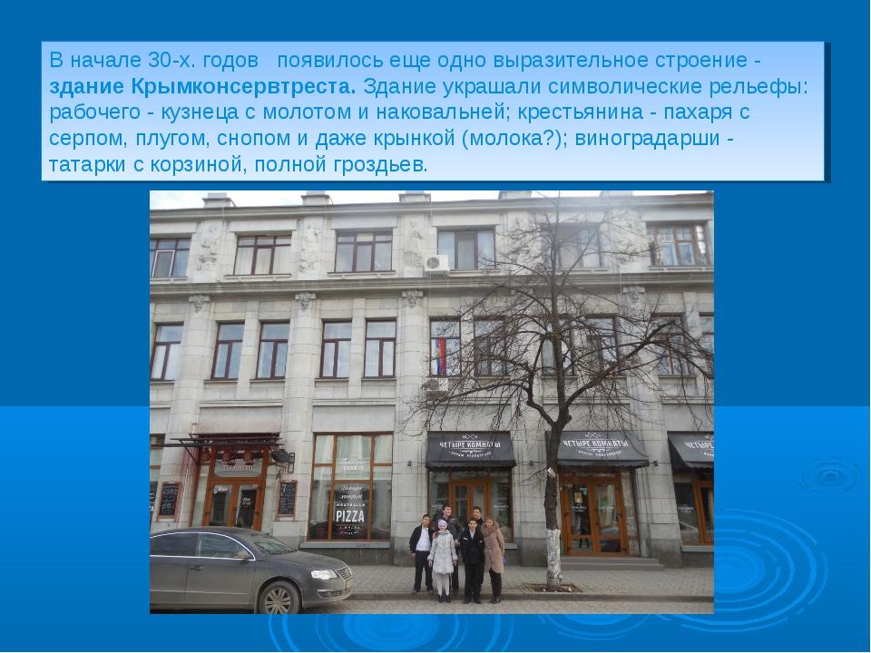 В начале 30-х. годов появилось еще одно выразительное строение - здание Крымк...