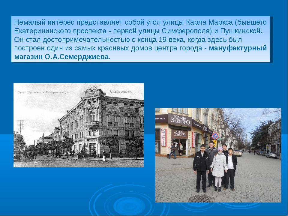 Немалый интерес представляет собой угол улицы Карла Маркса (бывшего Екатерини...
