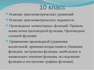 10 класс Решение тригонометрических уравнений Решение тригонометрических нер