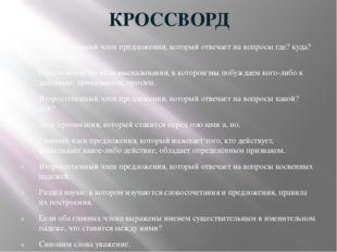 КРОССВОРД Второстепенный член предложения, который отвечает на вопросы где? к
