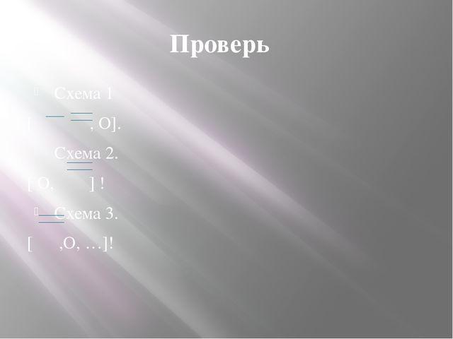 Проверь Схема 1 [ , О]. Схема 2. [ О, ] ! Схема 3. [ ,О, …]!