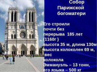 Собор Парижской богоматери Его строили почти без перерыва 185 лет (1160г ) в