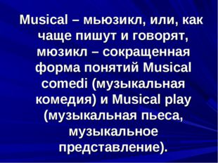 Musical – мьюзикл, или, как чаще пишут и говорят, мюзикл – сокращенная форма