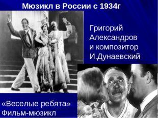 Григорий Александров и композитор И.Дунаевский «Веселые ребята» Фильм-мюзикл