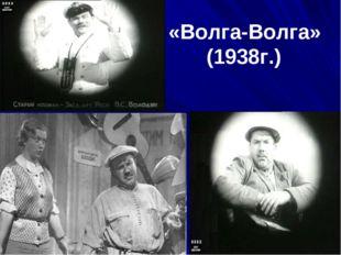 «Волга-Волга» (1938г.)