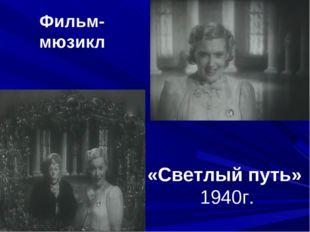 Фильм-мюзикл «Светлый путь» 1940г.