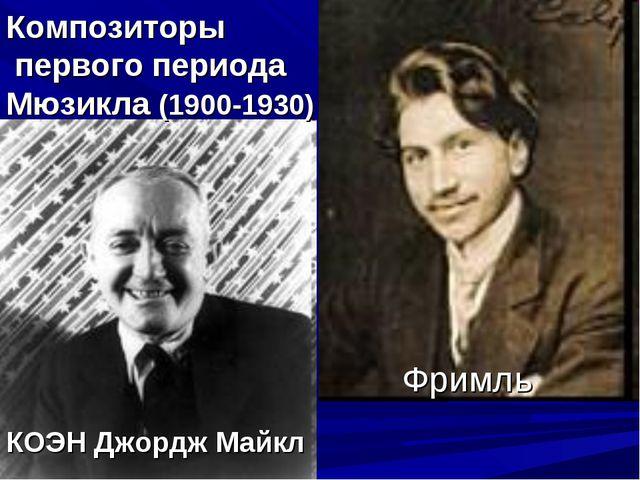 Ру́дольф Фримль КОЭН Джордж Майкл Композиторы первого периода Мюзикла (1900-1...