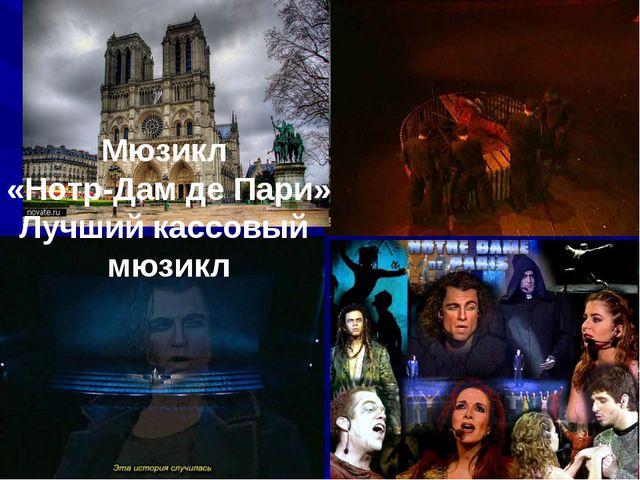 Мюзикл «Нотр-Дам де Пари» Лучший кассовый мюзикл