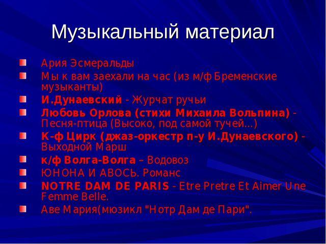 Музыкальный материал Ария Эсмеральды Мы к вам заехали на час (из м/ф Бременск...