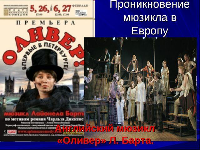 Проникновение мюзикла в Европу Английский мюзикл «Оливер» Л. Барта.