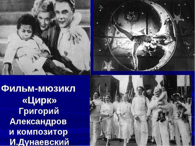 Фильм-мюзикл «Цирк» Григорий Александров и композитор И.Дунаевский