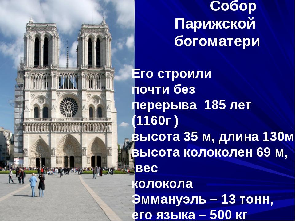 Собор Парижской богоматери Его строили почти без перерыва 185 лет (1160г ) в...