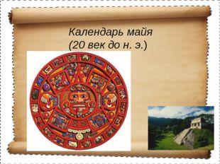 Календарь майя (20 век до н. э.)