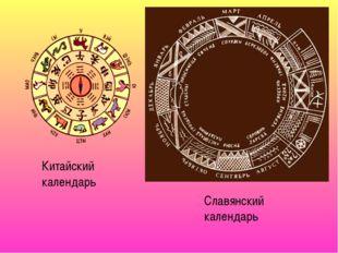 Китайский календарь Славянский календарь