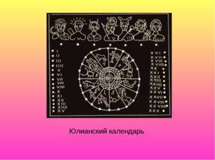 Юлианский календарь