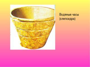 Водяные часы (клепсидра)