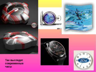 Так выглядят современные часы