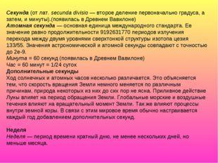 Секунда (от лат. secunda divisio — второе деление первоначально градуса, а за
