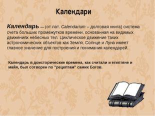 Календари Календарь — (от лат. Calendarium – долговая книга) система счета бо