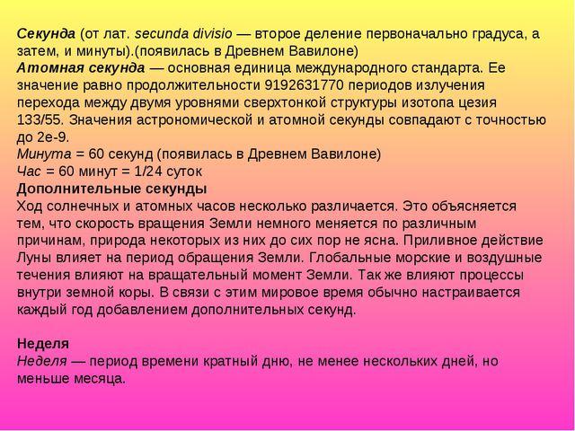 Секунда (от лат. secunda divisio — второе деление первоначально градуса, а за...