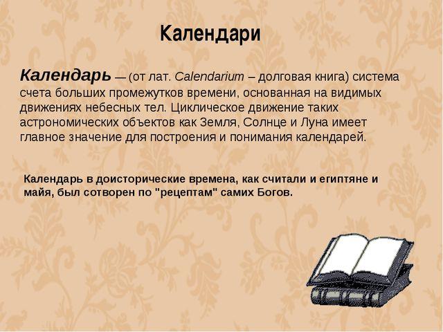 Календари Календарь — (от лат. Calendarium – долговая книга) система счета бо...