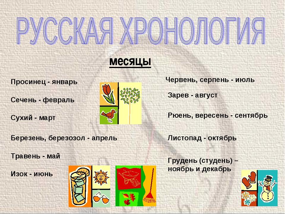 Просинец - январь Сечень - февраль Сухий - март Березень, березозол - апрель...