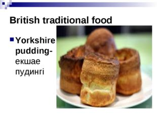 British traditional food Yorkshire pudding-екшае пудингі