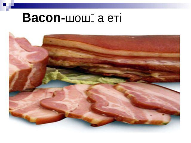 Bacon-шошқа еті