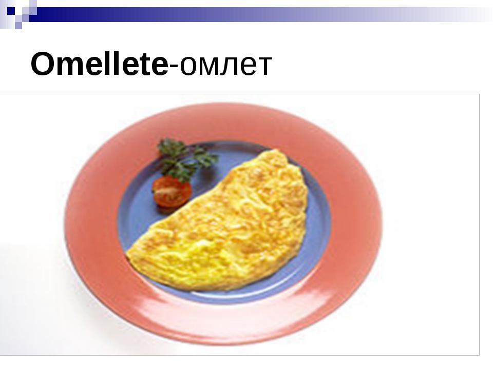 Omellete-омлет