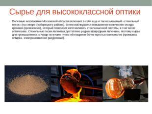 Сырье для высококлассной оптики Полезные ископаемые Московской области включа
