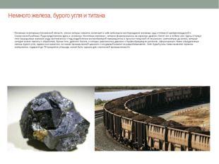 Немного железа, бурого угля и титана Полезные ископаемые Московской области,