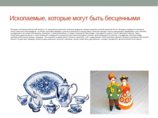 Ископаемые, которые могут быть бесценными Полезные ископаемые Московской обла