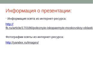 Информация о презентации: Информация взята из интернет-ресурса: http://fb.ru/