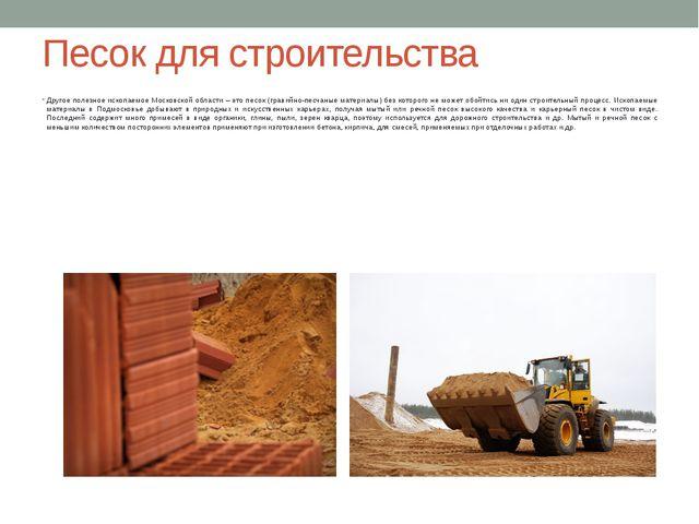 Песок для строительства Другое полезное ископаемое Московской области – это п...