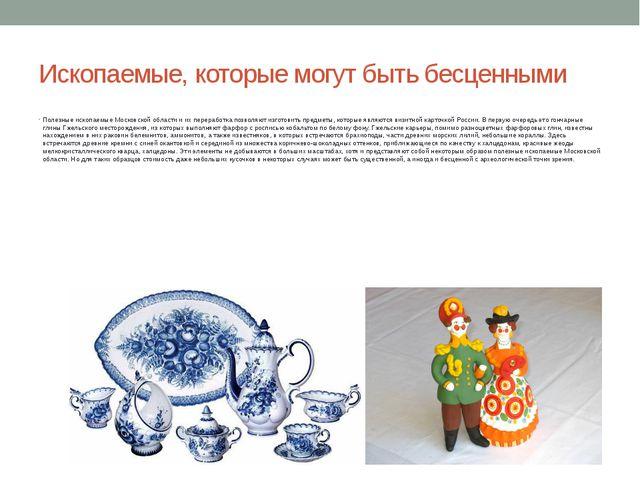 Ископаемые, которые могут быть бесценными Полезные ископаемые Московской обла...