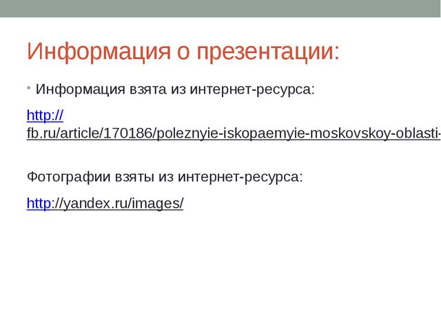 Информация о презентации: Информация взята из интернет-ресурса: http://fb.ru/...
