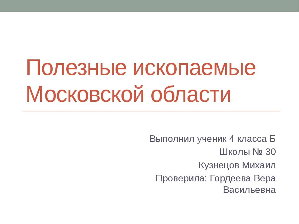 Полезные ископаемые Московской области Выполнил ученик 4 класса Б Школы № 30...
