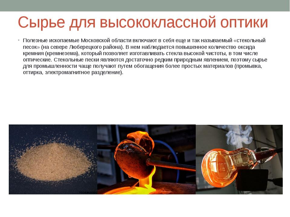 Сырье для высококлассной оптики Полезные ископаемые Московской области включа...