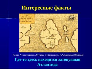 Интересные факты Карта Атлантиды из «Мундус Субтерануес» Р.А.Кирхера (1665 го