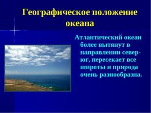 Атлантический океан более вытянут в направлении север-юг, пересекает все широ